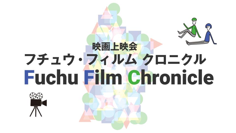 映画上映会 フチュウ・フィルム クロニクル