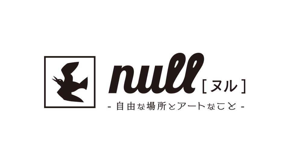 null -自由な場所とアートなこと-